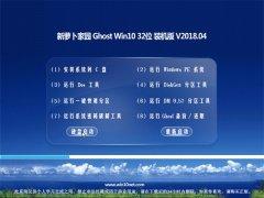 新萝卜家园Ghost Win10 x32位 办公装机版v201804(无需激活)