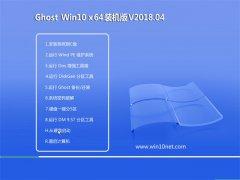 技术员联盟Ghost Win10 (X64) 多驱动装机版v201804(绝对激活)