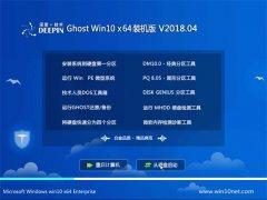 深度技术Ghost Win10 X64 多驱动装机版2018.04月(无需激活)