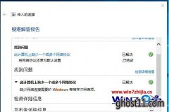 Win10云骑士专业版系统连接网络提示缺少套接字注册表项如何解决