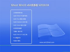 风林火山Ghost Win10 x64位 多驱动纯净版2018.04月(永久激活)
