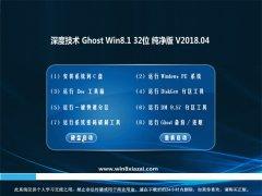 深度技术Ghost Win8.1 32位 纯净版2018年04月(免激活)