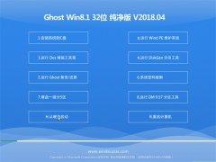 大白菜Ghost Win8.1 X32 纯净版v2018年04月(免激活)