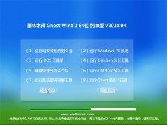 雨林木风Ghost Win8.1 64位 纯净版v201804(完美激活)