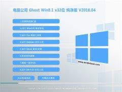 电脑公司Ghost Win8.1 (X32) 纯净版v2018.04月(永久激活)