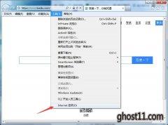 秋叶xp系统ghostwin7电脑二级网页打不开怎么办