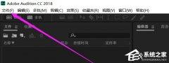秋叶win10企业版AuditionCC录音操作办法教程