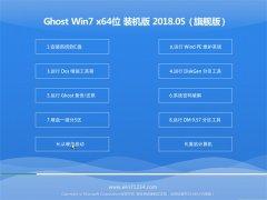 小白系统GHOST WIN7 X64位 完美装机版v2018.05月(永久激活)