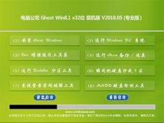 电脑公司Ghost Win8.1 (X32) 全新装机版V2018.05月(绝对激活)