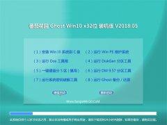 番茄花园Ghost Win10 X32 多驱动装机版2018v05(永久激活)