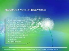 番茄花园Ghost Win8.1 (X64) 办公装机版V2018.05月(无需激活)