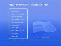 电脑公司GHOST WIN7 (X32) 快速纯净版v2018年05月(完美激活)