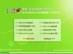 新萝卜家园Ghost Win10 x32 精选装机版v201805(免激活)