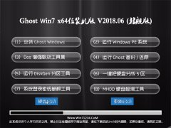 2345系统GHOST WIN7 64位 安全装机版2018.06(无需激活)