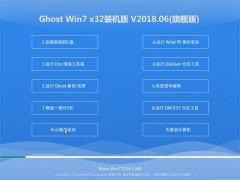 小白系统GHOST WIN7 X32 精选装机版v2018年06月(激活版)