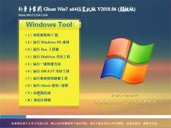新萝卜家园GHOST WIN7 x64位 好用装机版v2018.06月(免激活)