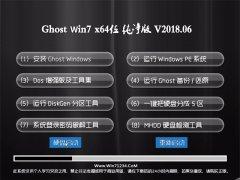 大地系统GHOST WIN7 x64 推荐纯净版V201806(激活版)