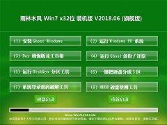 雨林木风GHOST WIN7 32位 稳定装机版v2018.06(免激活)