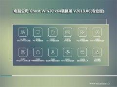 电脑公司Ghost Win10 x64位 好用装机版v201806(完美激活)