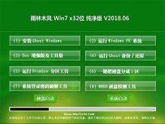 雨林木风GHOST WIN7 (X32) 好用纯净版V2018年06月(免激活)