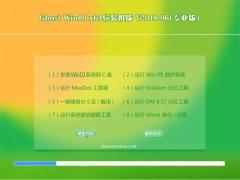 大白菜Ghost Win10 x64位 绝对装机版2018.06(激活版)