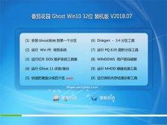 番茄花园Ghost Win10 X32位 办公装机版2018v07(自动激活)