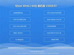 U启动Ghost Win8.1 x64 绝对装机版V201807(完美激活)