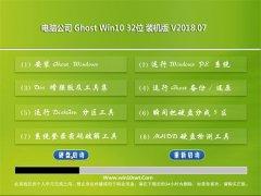 电脑公司Ghost Win10 X32位 家庭装机版2018V07(完美激活)