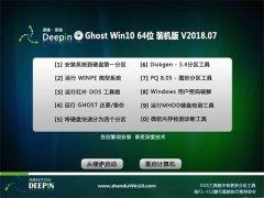 深度技术Ghost Win10 (X64) 经典装机版2018V07(绝对激活)