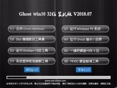 大白菜Ghost Win10 x32 绝对装机版2018.07(绝对激活)