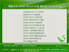 雨林木风Ghost Win10 (X64) 办公装机版2018v07(免激活)