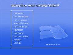 电脑公司Ghost Win8.1 (X32) 最新纯净版v201807(无需激活)