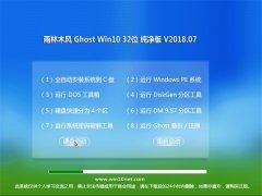 雨林木风Ghost Win10 X32位 全新纯净版V2018.07月(免激活)