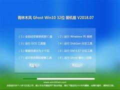 雨林木风Ghost Win10 X32 万能装机版v2018.07月(激活版)