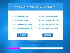 电脑公司Ghost Win10 (X64) 极速装机版v2018.07(免激活)