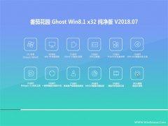 新萝卜家园Ghost Win8.1 x32位 多驱动纯净版V201807(激活版)