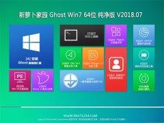 新萝卜家园GHOST WIN7 x64位 万能纯净版2018v07(永久激活)