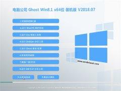 电脑公司Ghost Win8.1 X64位 万能装机版v201807(绝对激活)