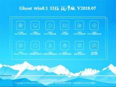 风林火山Ghost Win8.1 (32位) 好用纯净版2018.07(无需激活)