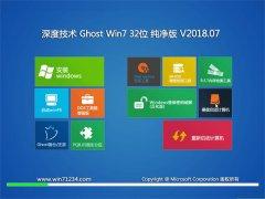 深度技术GHOST WIN7 x32 稳定纯净版v2018年07月(永久激活)