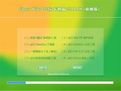 系统之家GHOST WIN7 x32位 官方装机版2018.08月(永久激活)