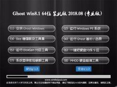 大白菜Ghost Win8.1 X64位 多驱动装机版2018.08月(免激活)