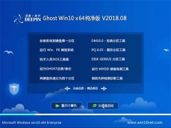 深度技术Ghost Win10 X64 全新纯净版2018V08(免激活)