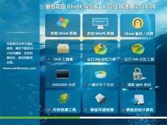 番茄花园Ghost Win8.1 X32位 特别纯净版v2018.08月(永久激活)