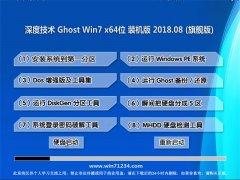 深度技术GHOST WIN7 64位 官方装机版2018.08(激活版)