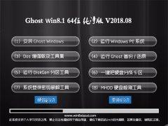 U大师Ghost Win8.1 (X64) 完美纯净版2018V08(免激活)