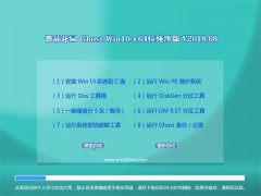 番茄花园Ghost Win10 x64 稳定纯净版V201808(无需激活)