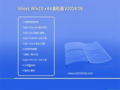 老九系统Ghost Win10 (64位) 绝对装机版v2018年08月(自动激活)