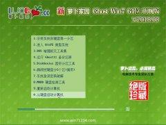 新萝卜家园GHOST WIN7 64位 万能装机版v2018.08(永久激活)