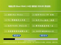 电脑公司Ghost Win8.1 x64位 办公装机版2018.08月(激活版)